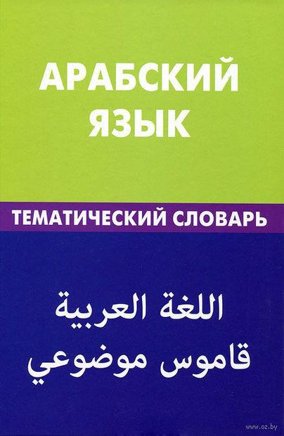 Арабский язык. Тематический словарь — фото, картинка