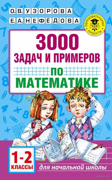 3000 задач и примеров по математике. 1-2 классы — фото, картинка