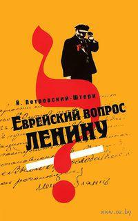 Еврейский вопрос Ленину. Й. Петровский-Штерн