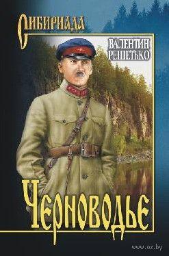 Черноводье. Валентин Решетько