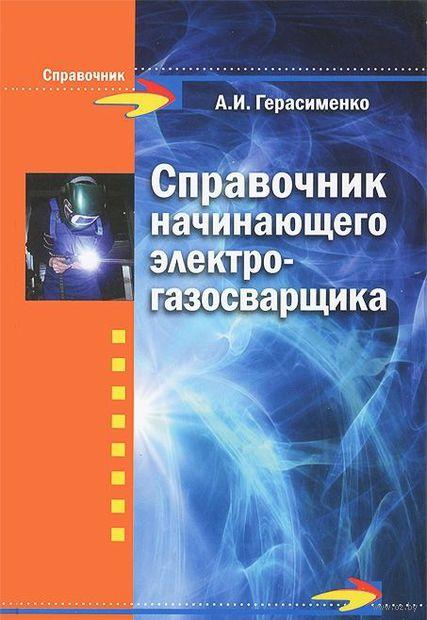 Справочник начинающего электрогазосварщика. Александр Герасименко
