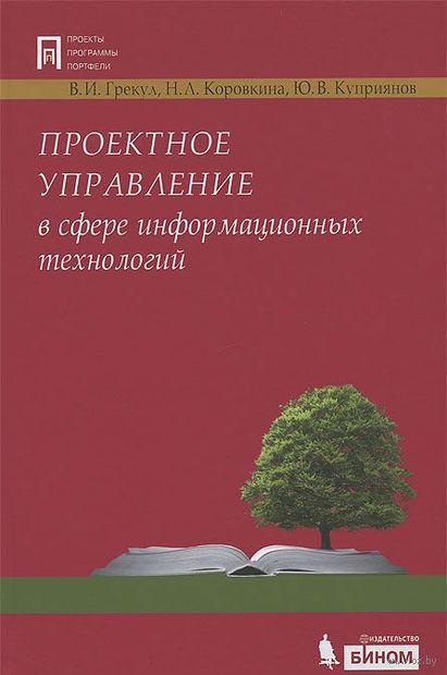 Проектное управление в сфере информационных технологий. Владимир Грекул, Нина Коровкина, Ю. Куприянов