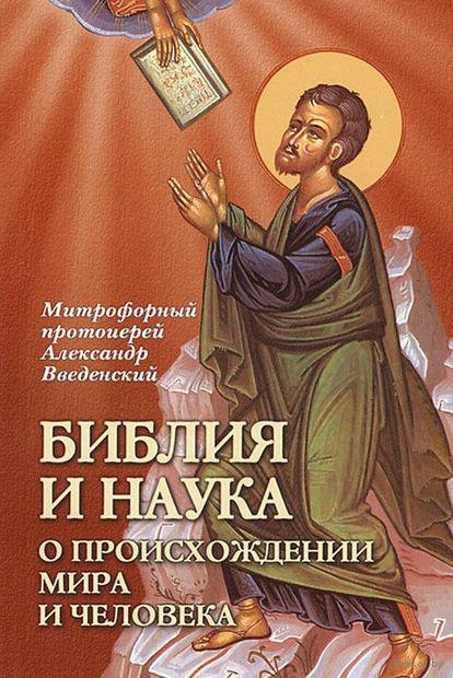 Библия и наука о происхождении мира и человека. Александр Введенский