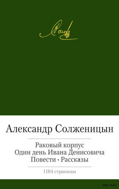 Раковый корпус. Один день Ивана Денисовича. Повести. Рассказы. Александр Солженицын