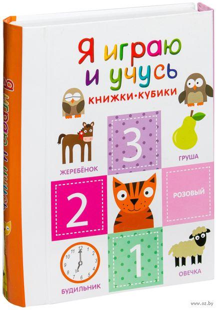 Я играю и учусь (комплект из 6 книг)