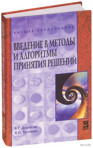 Введение в методы и алгоритмы принятия решений. Виктор Дорогов, Яна Теплова, Л. Гагарина