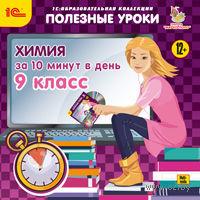 1С:Образовательная коллекция. Полезные уроки. Химия за 10 минут в день. 9 класс