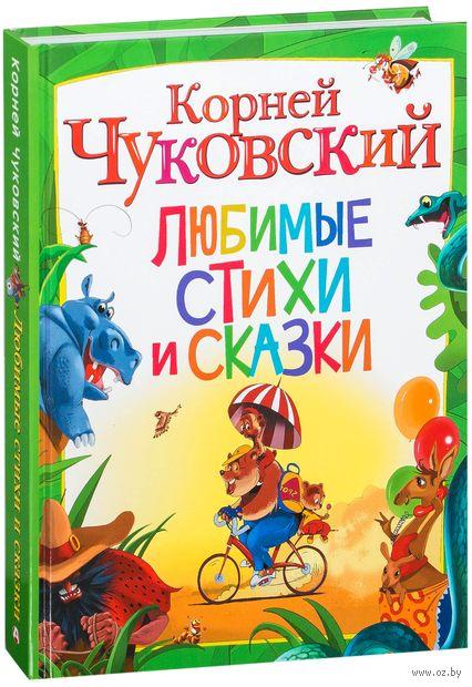 Любимые стихи и сказки. Корней Чуковский