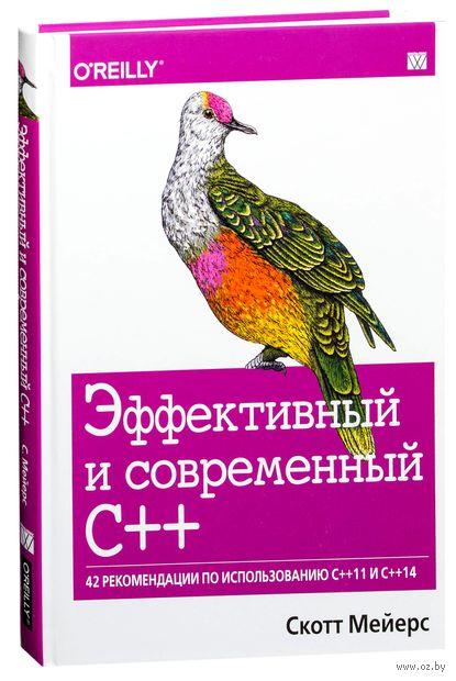 Эффективный и современный С++. 42 рекомендации по использованию C++11 и C++14 — фото, картинка