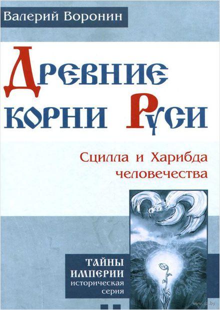 Древние корни Руси. Сцилла и Харибда человечества. Валерий Воронин