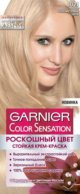 Крем-краска для волос (тон: 10.21, перламутровый шелк)