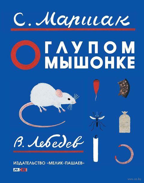 О глупом мышонке. Самуил Маршак