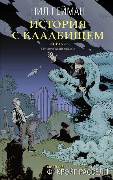 История с кладбищем. Графический роман. Книга 2. Нил Гейман