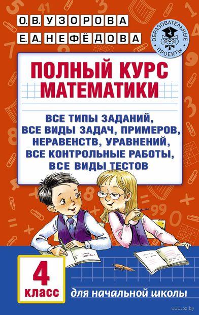 Полный курс математики. 4 класс. Ольга Узорова