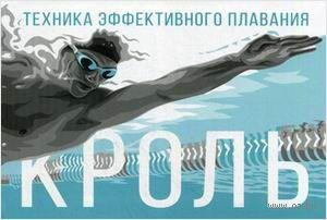 Техника эффективного плавания. Кроль. Роман Латушкин