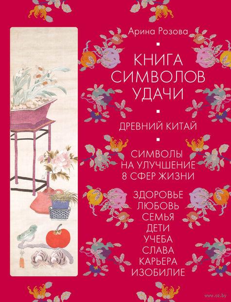 Книга символов удачи. Древний Китай — фото, картинка