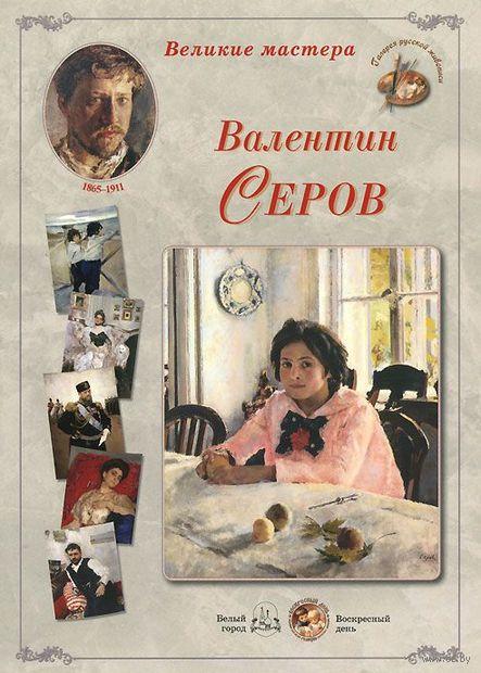 Валентин Серов. Великие мастера — фото, картинка