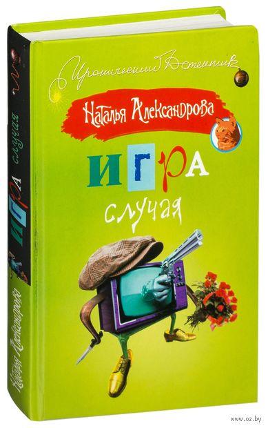 Игра случая. Наталья Александрова