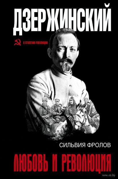 Дзержинский. Любовь и революция — фото, картинка