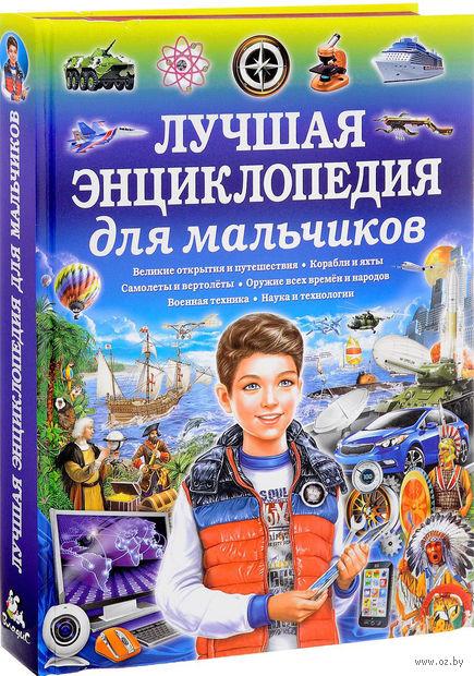 Лучшая энциклопедия для мальчиков — фото, картинка