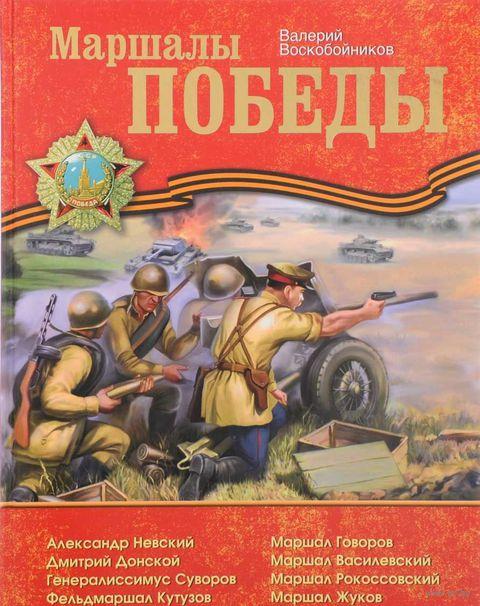Маршалы Победы — фото, картинка