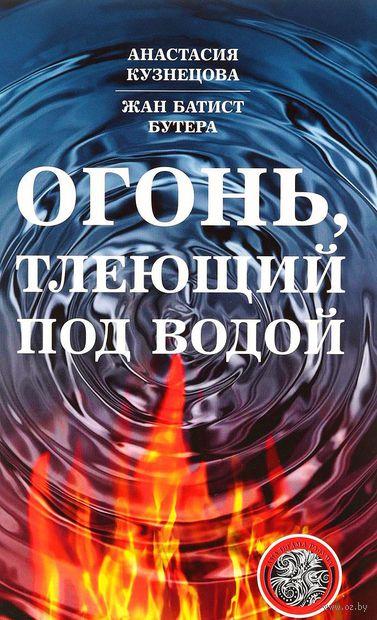 Огонь, тлеющий под водой — фото, картинка