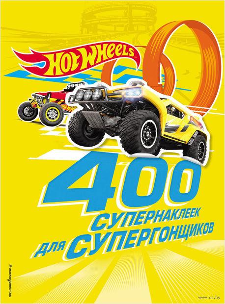 400 супернаклеек для супергонщиков — фото, картинка