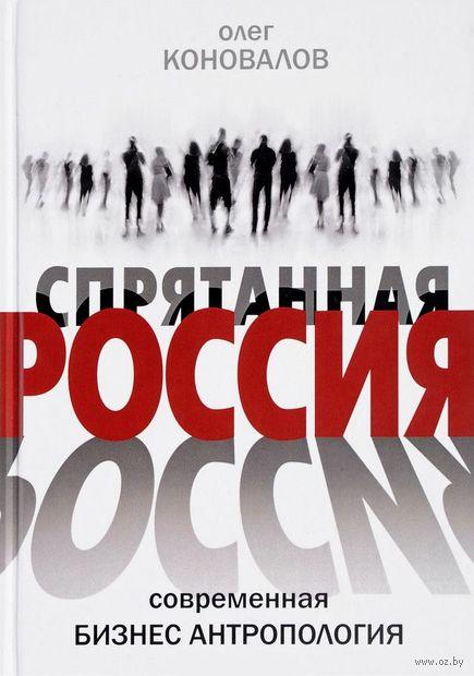 Спрятанная Россия — фото, картинка