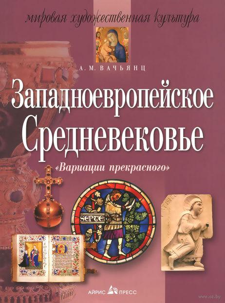 Западноевропейское Средневековье. Анна Вачьянц