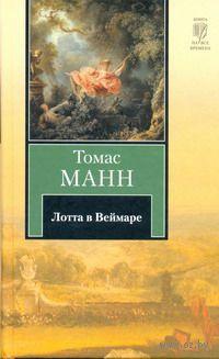 Лотта в Веймаре. Томас Манн