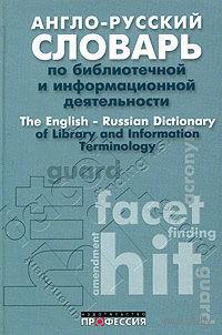 Англо-русский словарь по библиотечной и информационной деятельности
