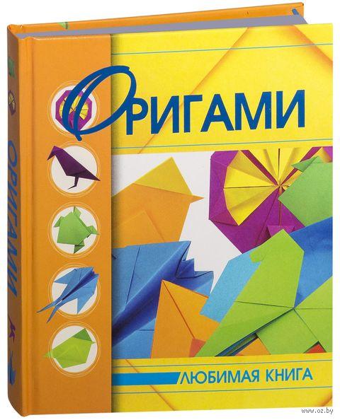 Оригами. В. Корнева