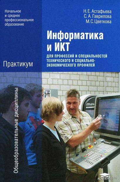Информатика и ИКТ. Практикум для профессий и специальностей технического и социально-экономического профилей — фото, картинка
