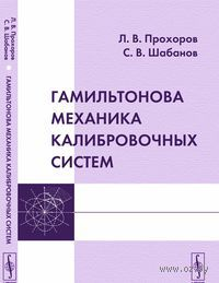 Гамильтонова механика калибровочных систем. Л. Прохоров, Сергей Шабанов