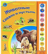 Животные саванн и пустынь. Книжка-игрушка. Ольга Уласевич