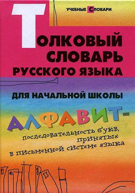 Толковый словарь русского языка для начальной школы. Лариса Никревич
