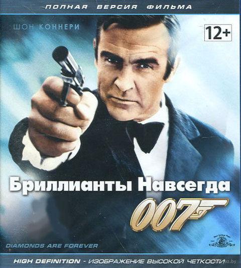 Фильм 007: Бриллианты навсегда (Blu-Ray) купить в Минске, продажа ...