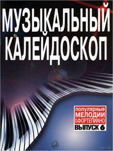 Музыкальный калейдоскоп. Выпуск 6 — фото, картинка