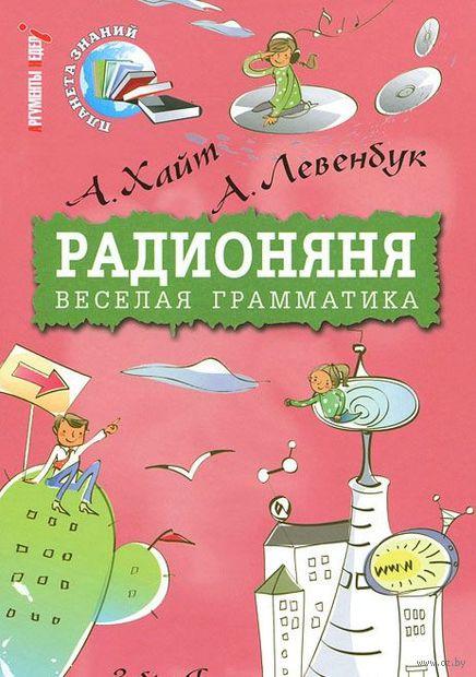 Радионяня. Веселая грамматика. Аркадий Хайт, Александр Левенбук