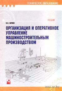 Организация и оперативное управление машиностроительным производством. Н. Сачко