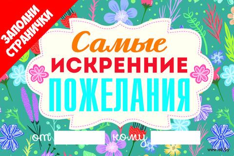 Самые искренние пожелания. Т. Корнилов