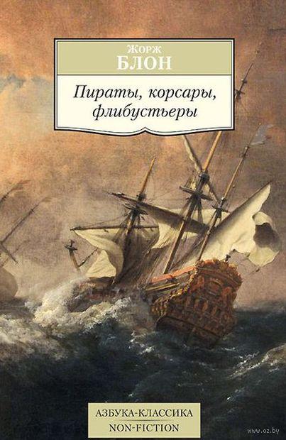 Пираты, корсары, флибустьеры. Жорж Блон