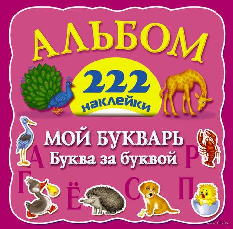 """222 наклейки. Мой букварь """"буква за буквой"""". И. Горбунова, Е. Суходольская"""