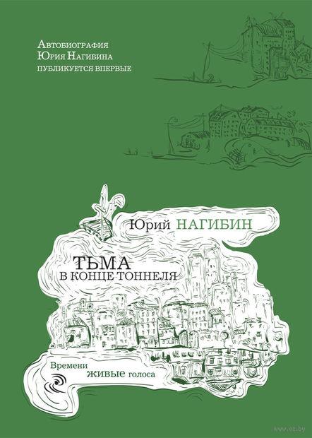 Тьма в конце тоннеля. Юрий Нагибин