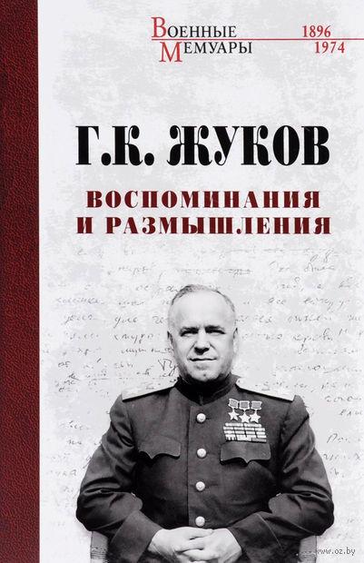 Г. К. Жуков. Воспоминания и размышления. Георгий Жуков