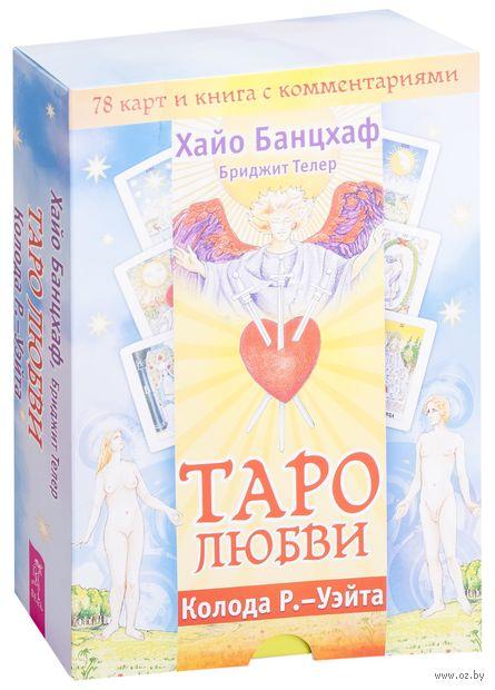 Таро любви (брошюра + 78 карт). Хайо Банцхаф, Бриджит Телер