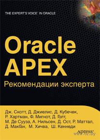 Oracle APEX. Рекомендации эксперта — фото, картинка