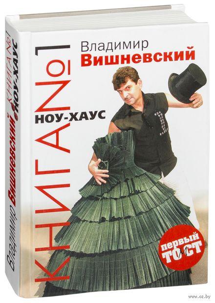 Книга №1 НОУ-ХАУС. Владимир Вишневский
