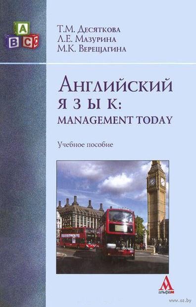Английский язык. Managment Today. Людмила Мазурина, М. Верещагина, Т. Десяткова