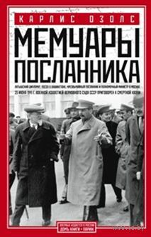 Мемуары посланника. Карлис Озолс